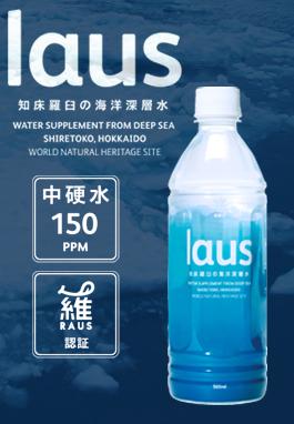 知床らうす深層水『Laus(ラウス)』
