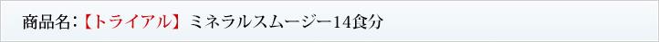 【トライアル】ミネラルスムージー14食分